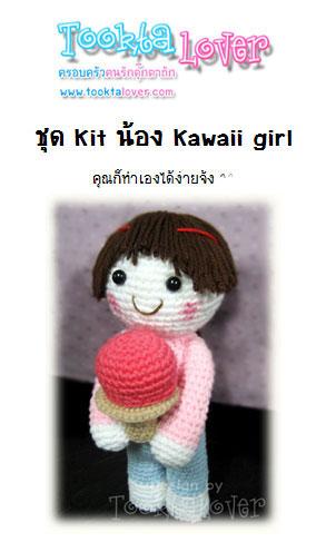 ชุดคิทน้อง kawaii girl